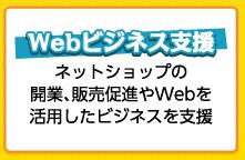 WEBビジネス支援