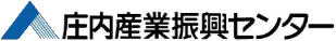 庄内産業振興センター