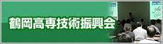 鶴岡高専技術振興会