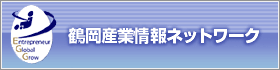 鶴岡産業情報データベース