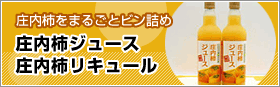 庄内柿ジュース庄内柿リキュール
