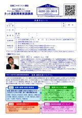 ネットショップ開業講座チラシ(申込)