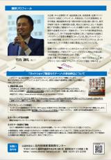 チラシ裏(PDF)