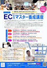 チラシ表 (PDF)