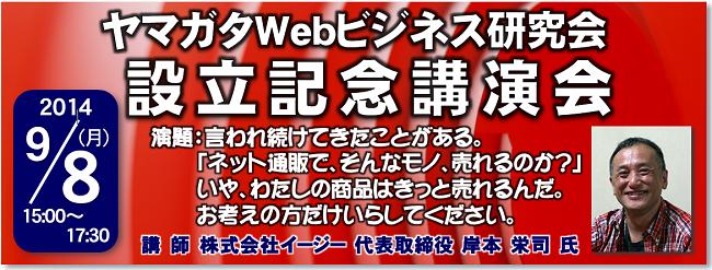 Web研究会_記念講演会 - コピー