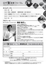 チラシ裏面・参加申込書(PDF)