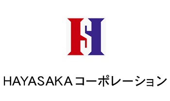 HAYASAKAコーポレーション