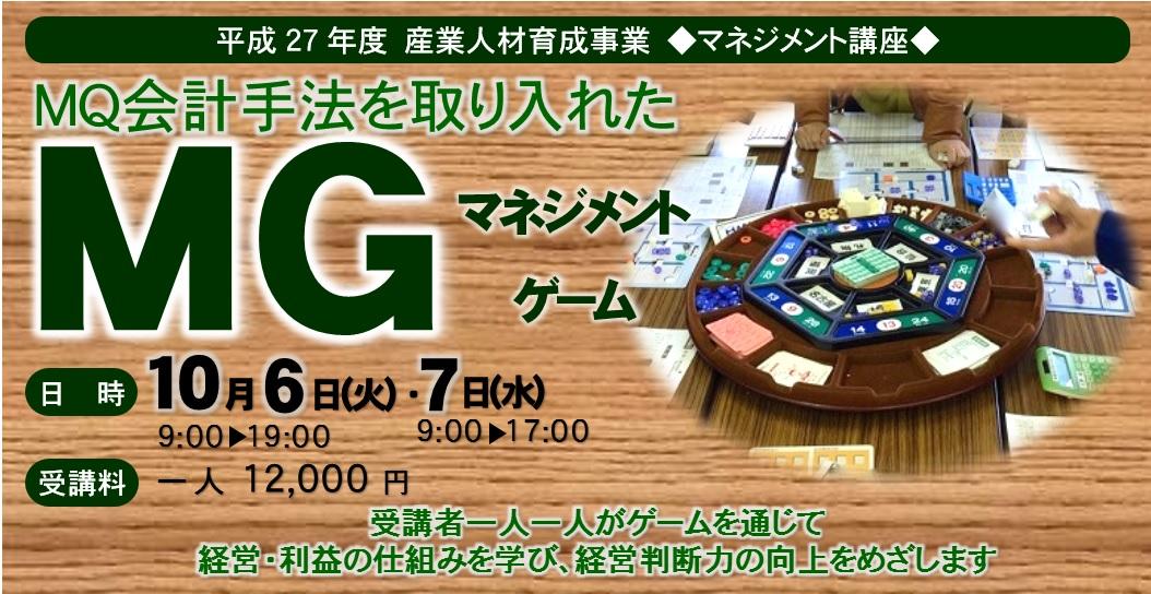 MG (マネジメント・ゲーム)