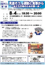 ちらし表面(PDF)