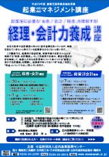経理・会計力講座チラシ(表)