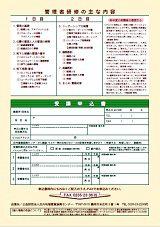 FAX申込用紙(PDF)