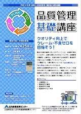 チラシ表面(PDF)