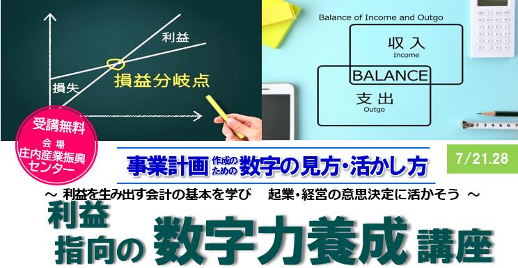 利益指向の数字力養成講座【事業計画作成のための数字の見方・活かし方】