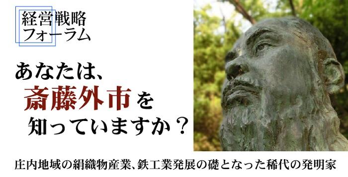 「経営戦略フォーラム」 あなたは、斎藤外市を知っていますか?