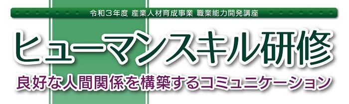 ヒューマンスキル研修