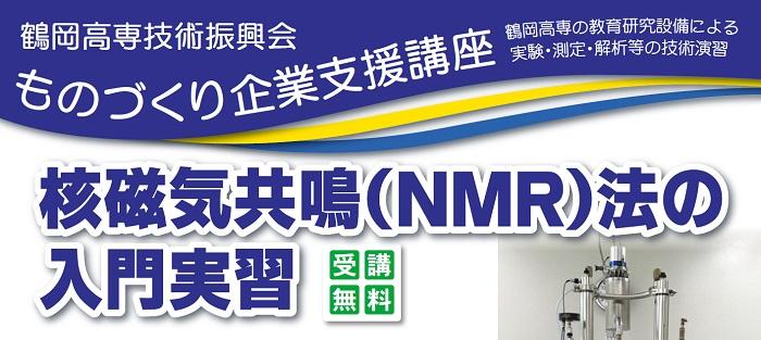 《開催中止》ものづくり企業支援講座「核磁気共鳴(NMR)法の入門実習」
