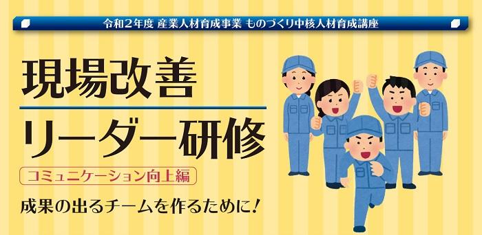 現場改善リーダー研修 〔コミュニケーション向上編〕