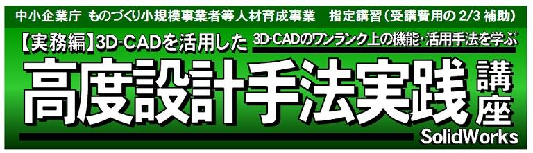 3D-CADを活用した高度設計手法実践講座