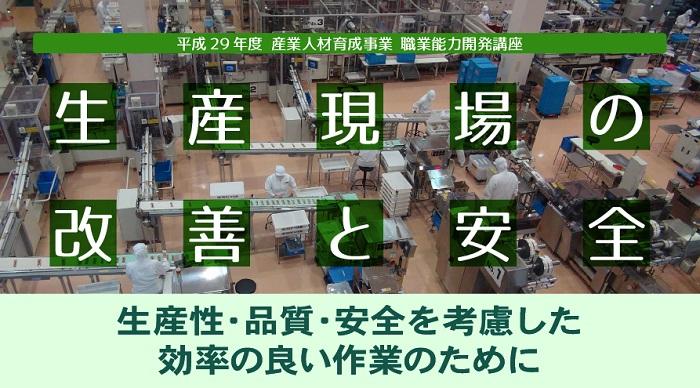 生産現場の改善と安全
