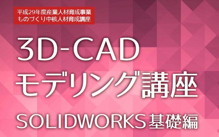 3D-CADモデリング講座