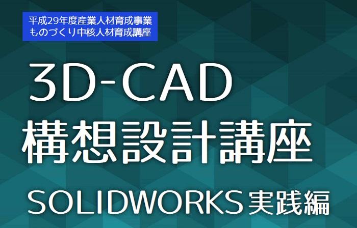 3D-CAD構想設計講座