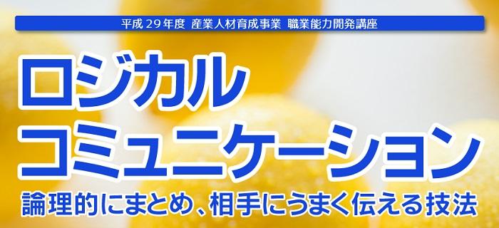 ロジカル・コミュニケーション