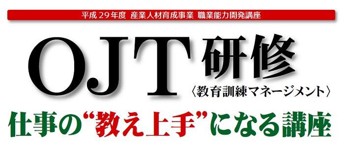 OJT研修(教育訓練マネージメント)