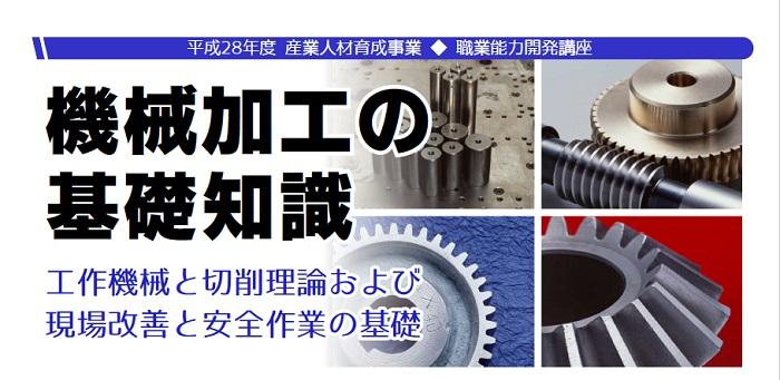 機械加工の基礎知識