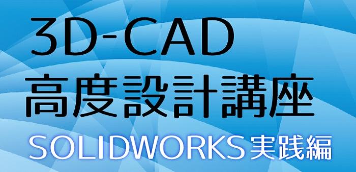 3D-CAD高度設計講座