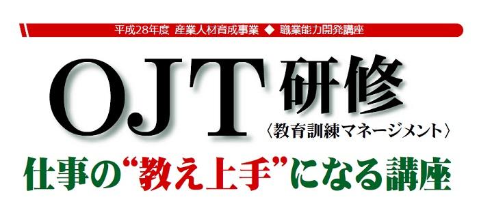 OJT研修 (教育訓練マネージメント)