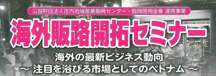鶴岡信用金庫 連携事業 「海外販路開拓セミナー」