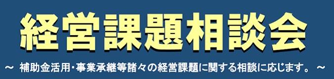 経営課題相談会(タイトル)