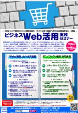 チラシ表(PDF)