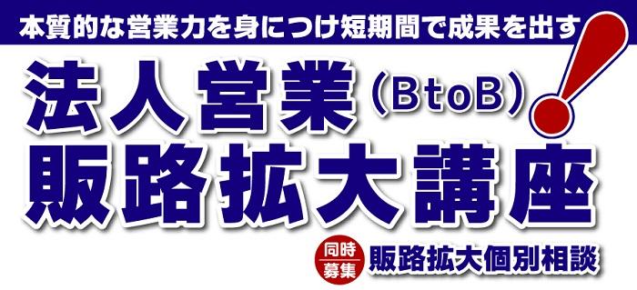 法人営業(BtoB)販路拡大講座