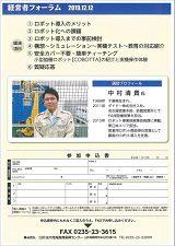 チラシ裏面・申込用紙(PDF)