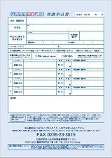 FAX申込用紙