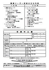 研修の主な内容とFAX申込用紙(PDF)
