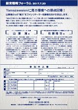 申込用紙(PDF)