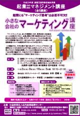 小さな会社のマーケティング講座(表)