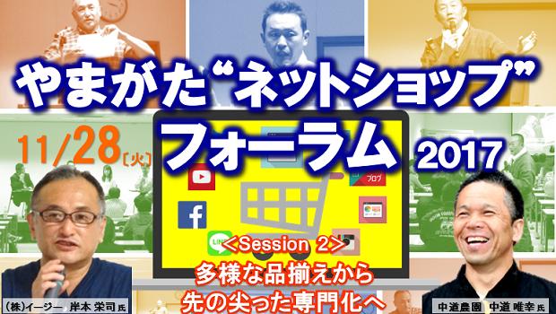 """やまがた""""ネットショップ""""フォーラム 2017   <Session2>"""