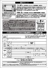 チラシ裏面(PDFファイル)