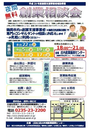 夜間創業相談(表)2