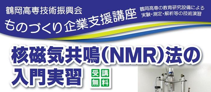 ものづくり企業支援講座「核磁気共鳴(NMR)法の入門実習」
