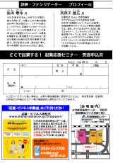 チラシ裏面・申込(PDFファイル)
