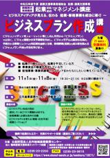 ビジネスプラン作成講座(表)