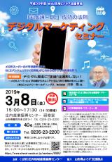 チラシ表「デジタルマーケティングセミナー」