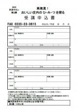 FAX申込専用シート(PDF)