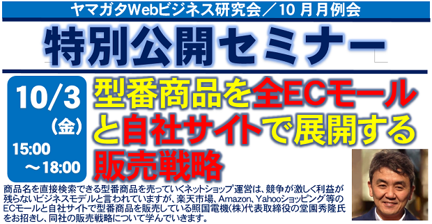 Web研究会_10月例会バナー