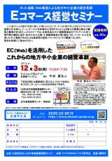 チラシ・申込用紙(PDF)