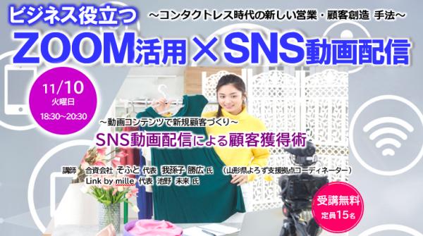 ビジネスに役立つZOOM活用×SNS動画配信<SNS動画配信による顧客獲得術>